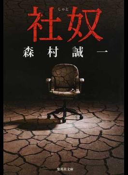 社奴(集英社文庫)