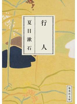 行人(集英社文庫)
