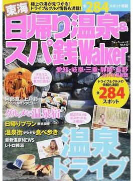 東海日帰り温泉&スパ銭Walker 2014年最新版(ウォーカームック)