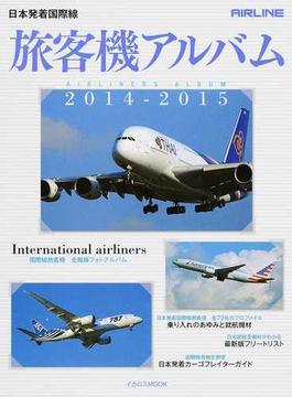 旅客機アルバム 日本発着国際線 2014−2015(イカロスMOOK)