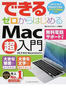 (無料電話サポート付) できる ゼロからはじめる Mac 超入門 OS X 10.9 Mavericks対応