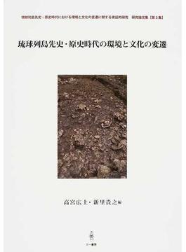 琉球列島先史・原史時代における環境と文化の変遷に関する実証的研究研究論文集 第2集 琉球列島先史・原史時代の環境と文化の変遷