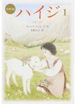 ハイジ 完訳版 1(偕成社文庫)