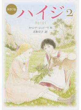 ハイジ 完訳版 2(偕成社文庫)
