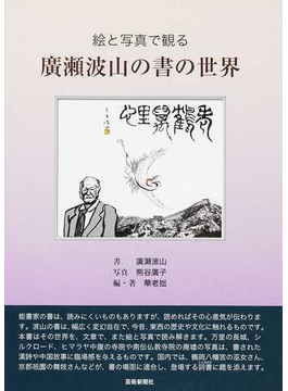 絵と写真で観る廣瀬波山の書の世界