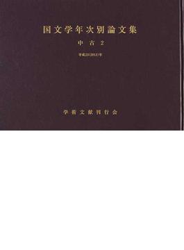 国文学年次別論文集 中古2平成23(2011)年