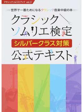 クラシックソムリエ検定シルバークラス対策公式テキスト 世界で一番ためになるクラシック音楽中級の本