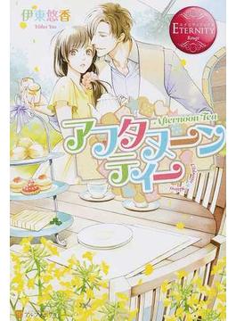 アフタヌーンティー Chisato & Shion(エタニティブックス・赤)