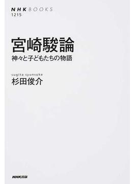 宮崎駿論 神々と子どもたちの物語(NHKブックス)