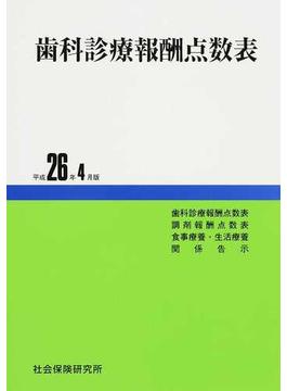 歯科診療報酬点数表 平成26年4月版