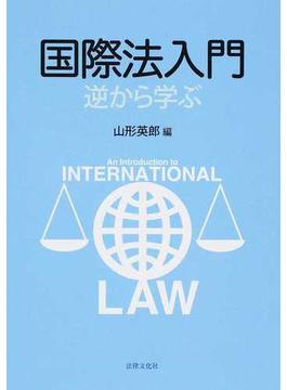 国際法入門 逆から学ぶ