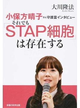 小保方晴子さん守護霊インタビューそれでも「STAP細胞」は存在する