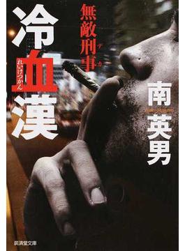 冷血漢 ハード・サスペンス(廣済堂文庫)