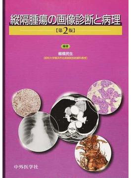 縦隔腫瘍の画像診断と病理 第2版