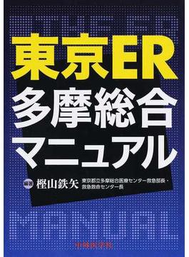 東京ER多摩総合マニュアル
