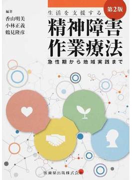 精神障害作業療法 生活を支援する 急性期から地域実践まで 第2版