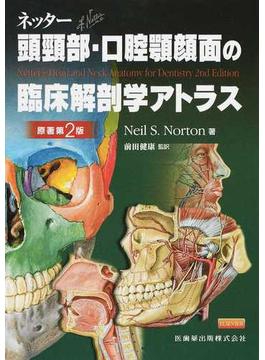 ネッター頭頸部・口腔顎顔面の臨床解剖学アトラス 原著第2版