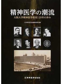 精神医学の潮流 大阪大学精神医学教室120年の歩み