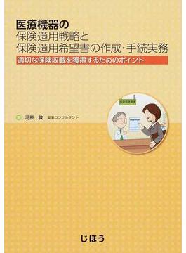 医療機器の保険適用戦略と保険適用希望書の作成・手続実務 適切な保険収載を獲得するためのポイント