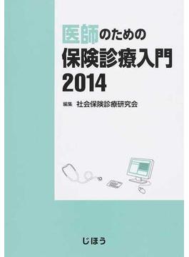 医師のための保険診療入門 2014