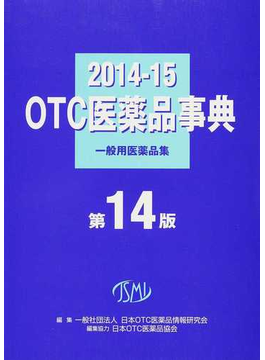 OTC医薬品事典 一般用医薬品集 2014−15