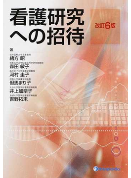 看護研究への招待 改訂6版