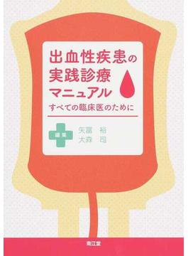 出血性疾患の実践診療マニュアル すべての臨床医のために
