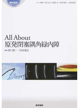 All About原発閉塞隅角緑内障
