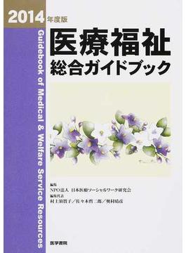 医療福祉総合ガイドブック 2014年度版