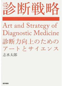 診断戦略 診断力向上のためのアートとサイエンス