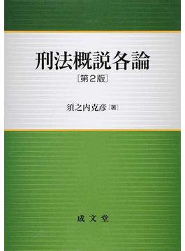 刑法概説各論 第2版