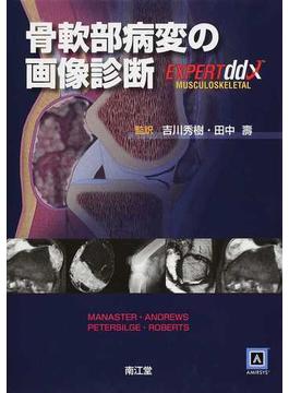 骨軟部病変の画像診断