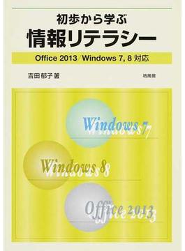 初歩から学ぶ情報リテラシー Office 2013/Windows7,8対応