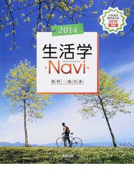 生活学Navi 資料+成分表 家庭 2014