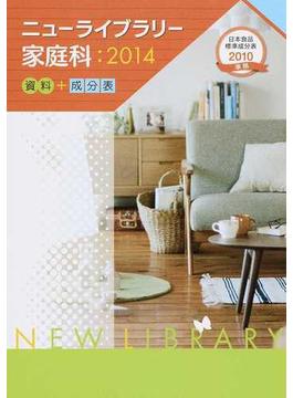 ニューライブラリー家庭科 資料+成分表 2014