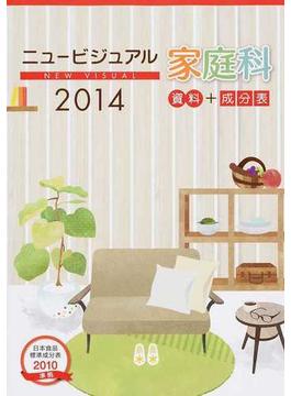 ニュービジュアル家庭科 資料+成分表 2014