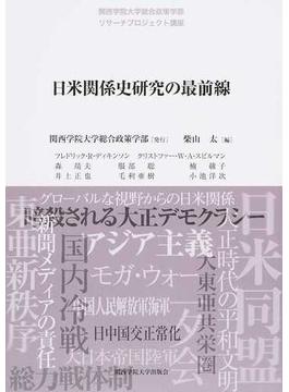 日米関係史研究の最前線 関西学院大学総合政策学部リサーチプロジェクト講座