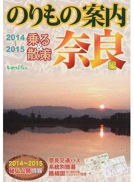 乗る&散策 奈良編2014〜2015 奈良のりもの案内