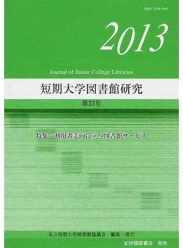 短期大学図書館研究 第33号(2013) 特集:利用者志向に立つ図書館サービス