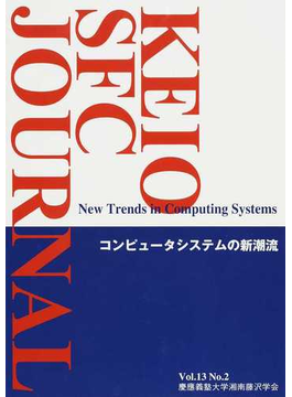 KEIO SFC JOURNAL Vol.13No.2(2013) コンピュータシステムの新潮流