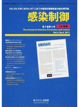 感染制御 ICD,ICN,ICMT,BCPIC=ICTと全ての感染対策関係者の総合専門誌 Vol.9,No.6(2013年12月号)