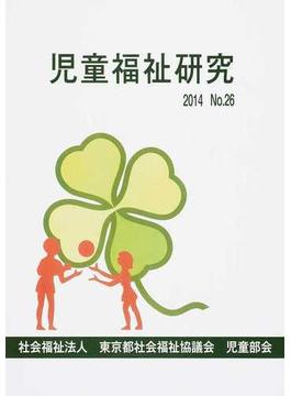 児童福祉研究 No.26(2014)