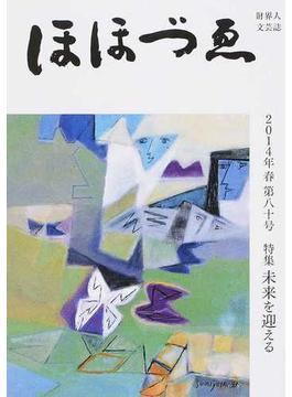ほほづゑ 財界人文芸誌 第80号(2014年春) 特集未来を迎える