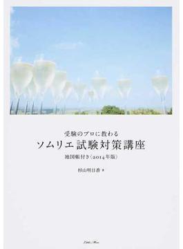 受験のプロに教わるソムリエ試験対策講座 地図帳付き 2014年版