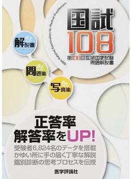 国試108 医師国家試験問題解説書 第108回