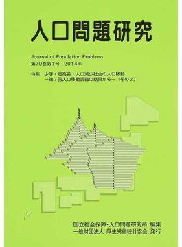 人口問題研究 第70巻第1号 特集:少子・超高齢・人口減少社会の人口移動−第7回人口移動調査の結果から− その2