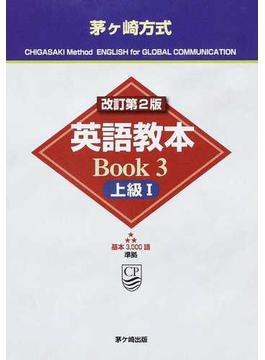 茅ケ崎方式英語教本Book 改訂第2版 3 上級 1