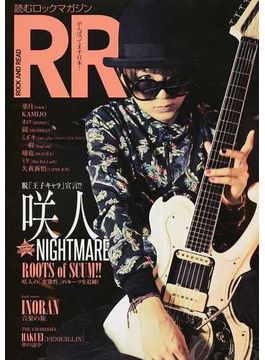 ROCK AND READ 053 咲人〈NIGHTMARE〉