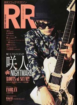 ROCK AND READ 053 咲人〈NIGHTMARE〉
