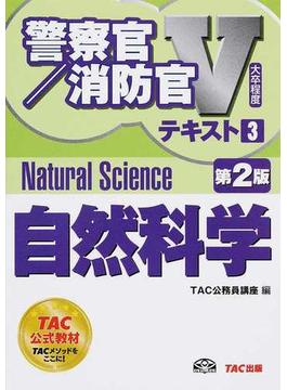 自然科学 2014第2版